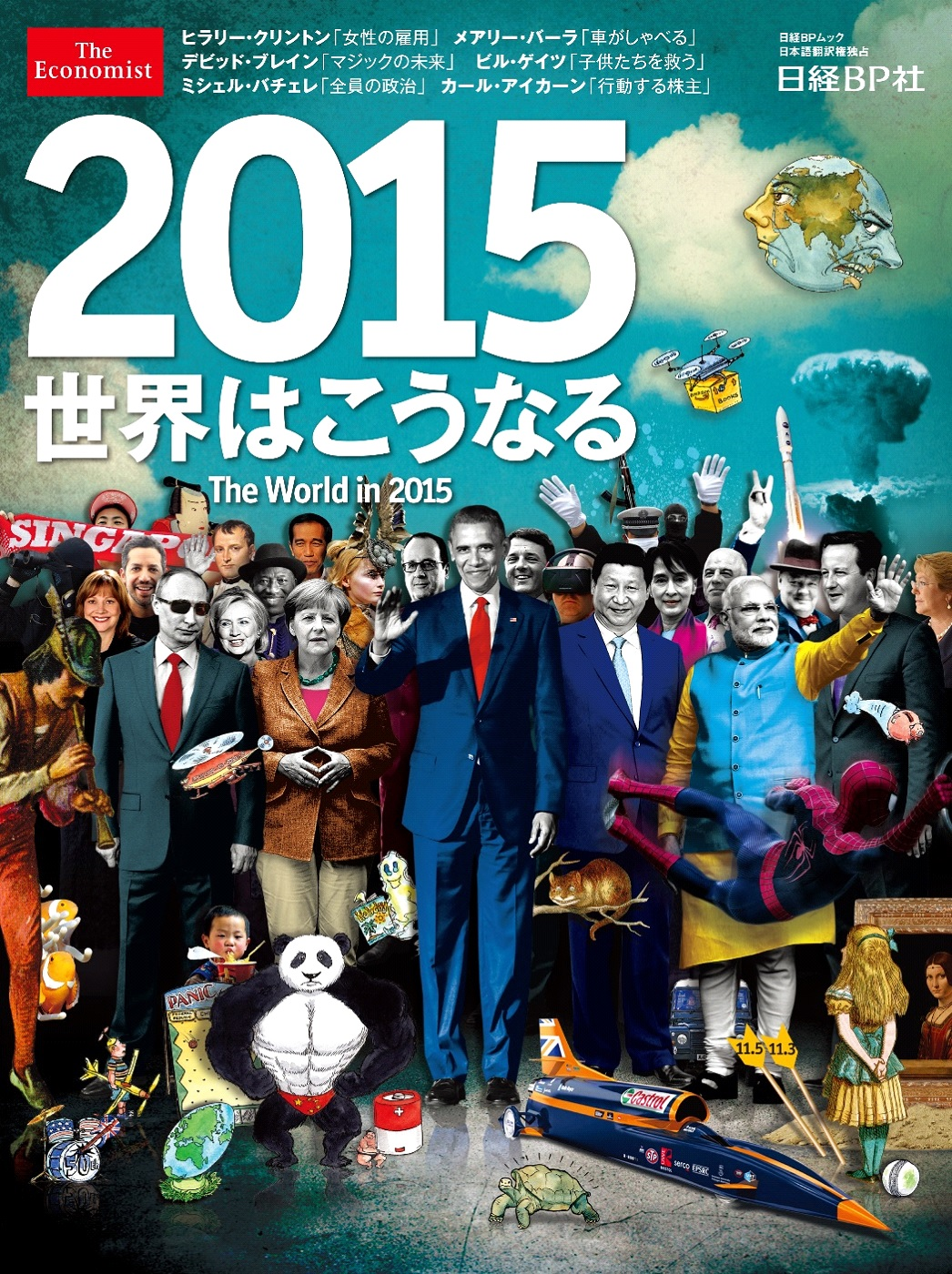 英「エコノミスト」1月号~2015...