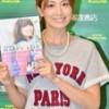 【祝出産】東原亜紀さんが双子の女子出産!→ネット「箱根山・富士山やばい!!」