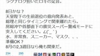 窪塚洋介の地震予言:天皇のご意向発表後、震災スーパー警戒モードに突入する